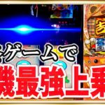 【プシュン】パチスロ新台 吉宗3 最終ゲームでブラックアウトからの本機最強上乗せ