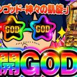 【ミリオンゴッド‐神々の凱旋‐】長男くんの日常#534