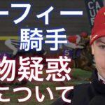 【競馬】オイシン・マーフィー騎手の薬物使用疑惑について【6ヵ月間の騎乗停止か】