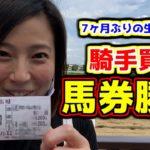 【未公開映像】7ヵ月ぶりの生競馬で騎手買い馬券で勝負!!【競馬女子】