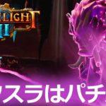 ハクスラはパチスロ!?Act1クリアー目指すよー! Torchlight III をプレイ! #4