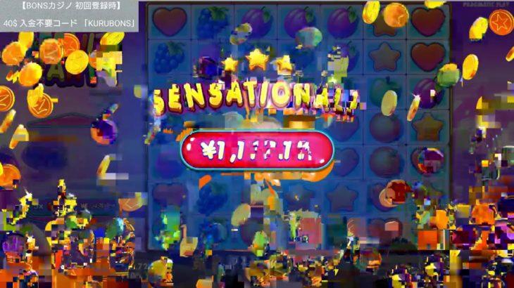 【BONSカジノ】オンカジ 高配当  フルーツパーティー フリースピン #1