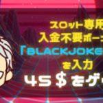 【オンラインカジノ/オンカジ】【BONS】ゆるーくキャッシュバック消化♪129+257の旅