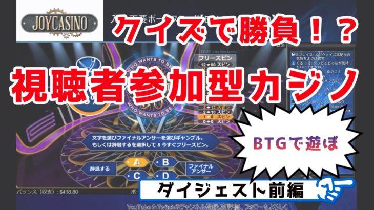 【オンラインカジノ/オンカジ】【ジョイカジノ】BTGのスロットを遊びまくる♪前編