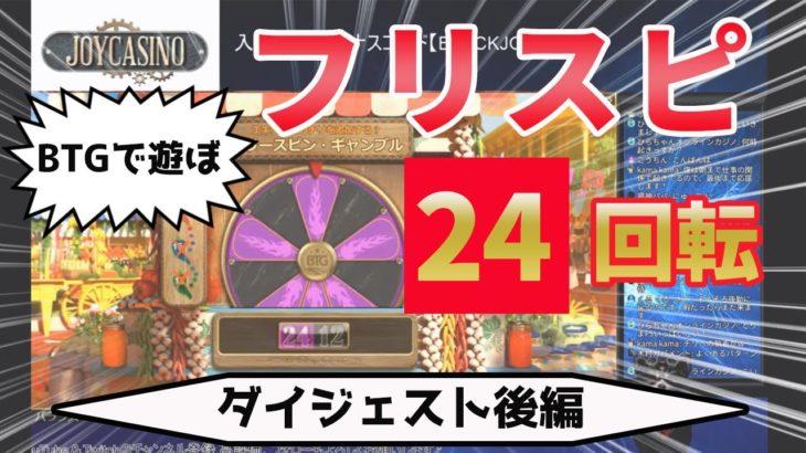 【オンラインカジノ/オンカジ】【ジョイカジノ】BTGのスロットを遊びまくる♪後編
