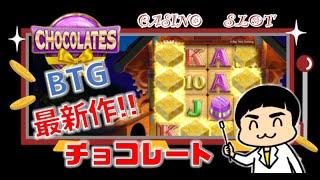 カジノシークレットでBTGの新作スロット「チョコレート」を紹介!【オンラインカジノ】【カジノシークレット】【CHOCOLATES】