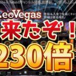 【オンラインカジノ/オンカジ】【レオベガス】マネートレイン2他Buy♪
