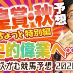 【G1競馬予想】 2020 天皇賞・秋 (※特別編) 歴史的偉業へ…中20週の理由とは!?