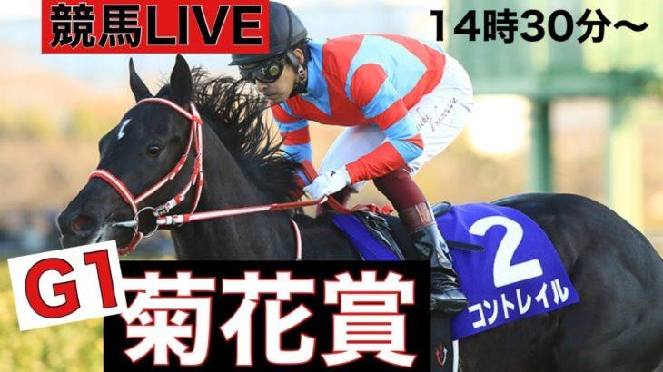 【競馬ライブ】G1 菊花賞 win5