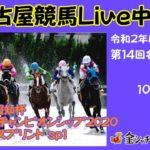 名古屋競馬Live中継 R02.10.01