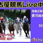 名古屋競馬Live中継 R02.10.12