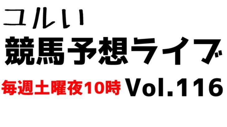 【Live】ユルい競馬予想ライブ(Vol.116)