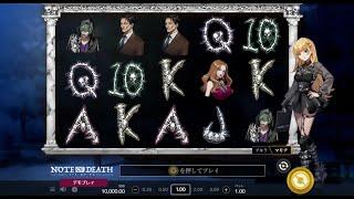 【最新スロット】ノート・オブ・デス(Note of Death)プレイ動画【オンラインカジノ】