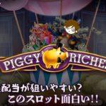 豚子とカルロと貯金箱!?リッチへの近道PIGGY RICHESが熱い!!