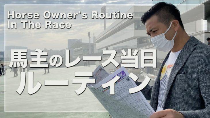 【Routine】馬主のレース当日ルーティン【大井競馬場】