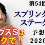 【競馬】スプリンターズS 2020 予想 (シリウスSと凱旋門賞の予想はブログで!) ヨーコヨソー