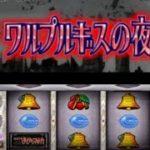 【懐スロ】初代・SLOT魔法少女まどか☆マギカ#3【パチスロ】