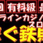 オンラインcasino 神回:オンラインカジノスロット(スマホ)で稼ぐ鉄則