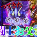 【聖闘士星矢海皇覚醒】聖闘士お父さん復活!!!【sasukeのパチスロ卍奴#127】前半