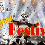 【オンラインカジノ/オンカジ】【ロイヤルパンダ】第4回戦ロイヤルフェス♪