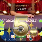 ジョイカジノ-ライブバカラ|恒例の5発ベット!!