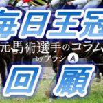 毎日王冠2020 回顧 サリオス強し!! 元馬術選手のコラム【競馬】