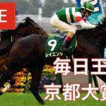 【レース中継】『 毎日王冠 , 京都大賞典 』