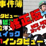【修正版】ヤバい…凍りつく騎手インタビュー解説修正版【競馬事件簿】