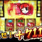【吉宗3】めざせ 吉宗マスター![第1話] 目標+711K!【パチスロ実践】