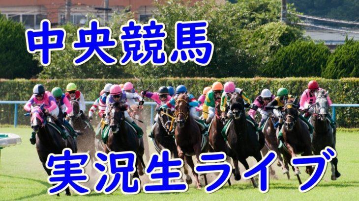 【中央競馬】競馬実況ライブ 秋華賞デアリングタクト三冠へ