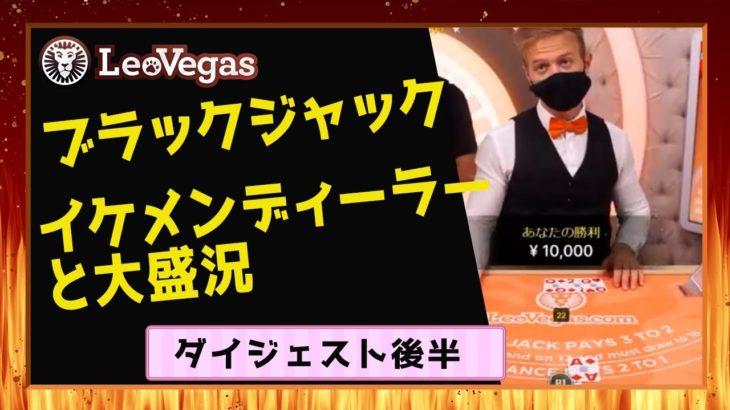 【オンラインカジノ/オンカジ】【レオベガス】ゆるーくブラックジャック♪後編