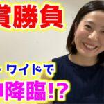 【重賞勝負】複勝・ワイドの女神!?相性の良い競馬場で重賞勝負!!【競馬女子】