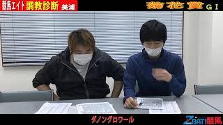 【競馬エイト調教診断】菊花賞(佐藤圭&ゆきあき)