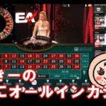 ルーレットでオールインカジノ!リベンジ【オンラインカジノ】【ハッピースター】【ルーレット】