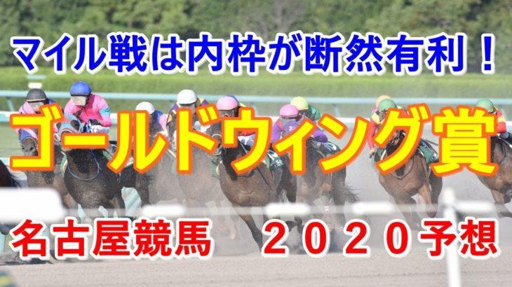 ゴールドウィング賞【名古屋競馬2020予想】マイル戦は内枠が断然有利!