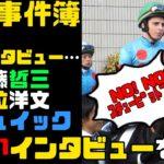 ヤバい…凍りつく騎手インタビュー解説【競馬事件簿】