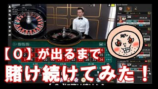 【0】が入るまで賭け続けてみた!【オンラインカジノ】【ハッピースター】【ルーレット】