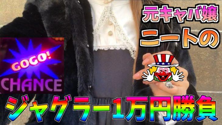 【パチスロ】元キャバ嬢ニートがジャグラー1万円勝負をした結果