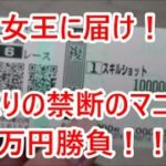 【競馬に人生】狂気のエリ女杯!禁断のマニー10万勝負!編