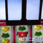 ★1日に2度きた。■パチスロ番長3☆趣味打ちパチンカスyy実践☆#163 2020/11/10