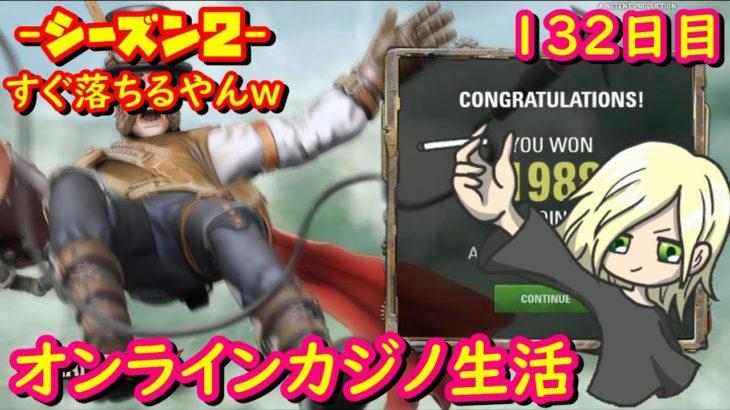 オンラインカジノ生活 132日目 【シーズン2】