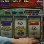 【パチスロ実機配信】マネーゲーム(2001/バルテック) -20201106