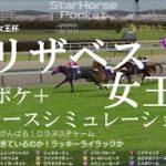 2020 エリザベス女王杯 競馬予想 レースシミュレーション(スタポケプラス)