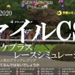 2020 マイルチャンピオンシップ 競馬予想 レースシミュレーション(スタポケプラス)