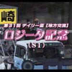 【川崎競馬】ロジータ記念2020 レース速報