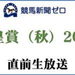 【ゼロ太郎】「天皇賞(秋)2020」直前生放送【競馬新聞ゼロ】