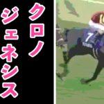 【競馬】クロノジェネシスが有馬記念2020に参戦!勝負になるのか!?