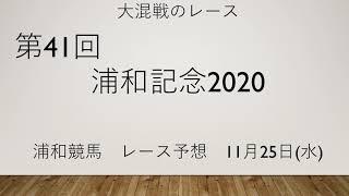 【浦和競馬】浦和記念2020予想 ファラオはファラオです