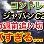 【競馬】コントレイルのジャパンカップ2020の1週前追い切りがヤバすぎる…