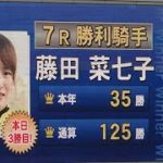【4K現地撮影】2020年11月8日福島競馬場7Rサノマナ&藤田菜七子騎手優勝、本日3勝目!